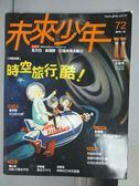 【書寶二手書T4/少年童書_PEF】未來少年_72期_時空旅行,酷!等