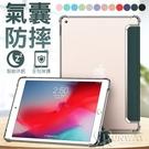 氣囊三折 透明 磁吸保護套 全包邊 蘋果 iPad pro air mini保護套 智能休眠 皮套 平板保護殼