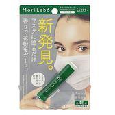日本 MoriLabo 預防花粉 口罩塗抹棒 無色保護膜 PM2.5 花粉 感冒 過敏 小孩【小福部屋】