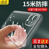 蘋果11手機殼xr透明xs/6s/7/se2超薄8plus硅膠防摔iphone11promax男女款 【蜜斯sugar】