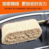 洗車拖把專用除塵撣子伸縮棉線蠟拖刷擦神器汽車用品刷子除塵工具