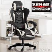 電腦椅家用電競椅現代簡約懶人辦公椅主播椅子游戲椅升降轉椅座椅【帝一3C旗艦】IGO