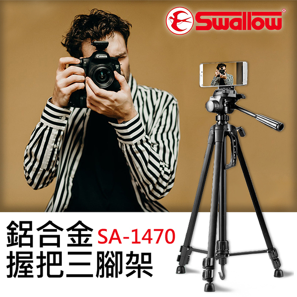 【送手機夾+腳架袋】Swallow SA-1470 鋁合金握把式三腳架 攝錄兩用 掛勾穩定 高140CM 載重3Kg