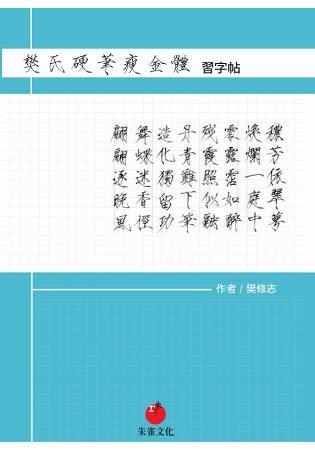 樊氏硬筆瘦金體習字帖
