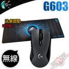 [ PC PARTY ] 送 羅技桌面墊 羅技Logitech G603  Lightspeed 無線光學滑鼠