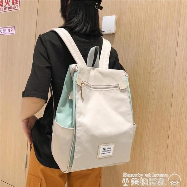 後背包 2021年新款書包女簡約百搭高中大學生大容量韓版後背包電腦包背包 美物