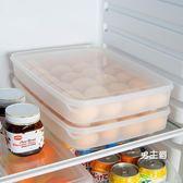 收納盒冰箱雞蛋盒放雞蛋的保鮮收納盒家用裝蛋塑料架托24格蛋托蛋架XW