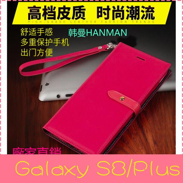 【萌萌噠】三星 Galaxy S8/S8 Plus  韓曼 時尚潮流 高檔皮質保護殼 全包防摔側翻皮套 手機套 可插卡