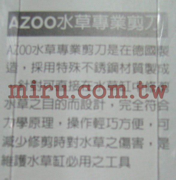 【西高地水族坊】AZOO 德製不銹鋼水草剪刀