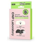 CNP 粉刺淨光鼻膜組(3對組)