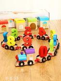 積木 兒童木質數字小火車拼裝組合早教木制拖拉智力積木玩具車1-3-6歲 夢藝家