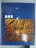 【書寶二手書T2/社會_PDA】墨西哥_時代生活叢書中文版
