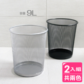 【AXIS 艾克思】鐵網圓形垃圾桶.置物桶 9L_2入組_黑/銀黑色+銀色