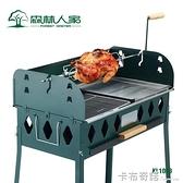 家庭院燒烤爐5人以上燒烤架摺疊木炭烤肉架子野外烤羊腿爐