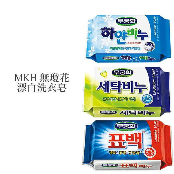 韓國 MKH 無瓊花漂白洗衣皂 230g 多款可選 無窮花【YES 美妝】