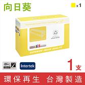 向日葵 for HP CF332A / 654A 黃色環保碳粉匣 /適用HP Color LaserJet Enterprise M651dn / M651n / M651xh