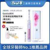 德國百靈Oral-B-GeniusX AI智慧追蹤3D電動牙刷(櫻花粉) 送茱莉蔻恬蜜玫瑰身體乳