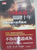 【書寶二手書T1/政治_ES6】中國命運關鍵十年(1937~1947)_關中