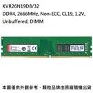 新風尚潮流 【KVR26N19D8/32】 金士頓 桌上型記憶體 32GB DDR4-2666 雙面