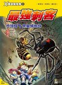 X萬獸探險隊Ⅱ(1):最強刺客 虎頭蜂VS黑寡婦蜘蛛