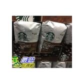 [COSCO代購]  W614575 STARBUCKS 早餐綜合咖啡豆每包1.13公斤(兩入裝)