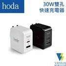 hoda 極速30W智慧雙孔快速充電器 電源供應器【葳訊數位生活館】