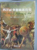 【書寶二手書T6/歷史_YFP】西洋社會藝術進化史_邱彰