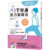 圖解版.下半身肌力鍛鍊法:日本首席體適能教練,為你輕鬆打造逆齡抗老×燃脂塑身×擺