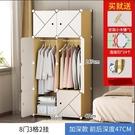 樹脂衣櫃 簡易布衣柜家用臥室現代簡約單人小型宿舍組裝塑料收納柜子TW【快速出貨八折搶購】