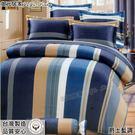單人【兩用被套+薄床包】(3.5*6.2)尺/單人/ 100%純棉/御元居家【爵士藍調】