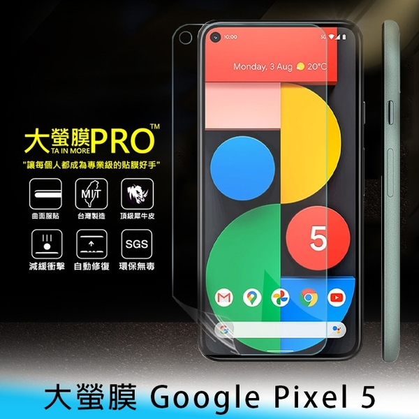 【妃航/免運】大螢膜 Google Pixel 5 滿版 超跑包膜/犀牛皮 亮面/霧面 保護貼