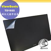 【Ezstick】ViewSonic TD1655 可攜式螢幕 適用 靜電式筆電LCD液晶螢幕貼 (可選鏡面或霧面)