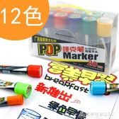 POP馬克筆套裝 12色粗頭手繪海報嘜克馬克筆6mm/20mm燈箱廣告彩色大頭記號筆 酷斯特數位3c