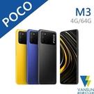 【贈自拍棒+車用支架+觸控筆】POCO M3 (4G/64G) 6.53吋 大電量智慧型手機【葳訊數位生活館】