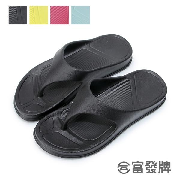 【富發牌】防水寬版輕量拖鞋-黑/湖水綠/黃/桃 1SH19