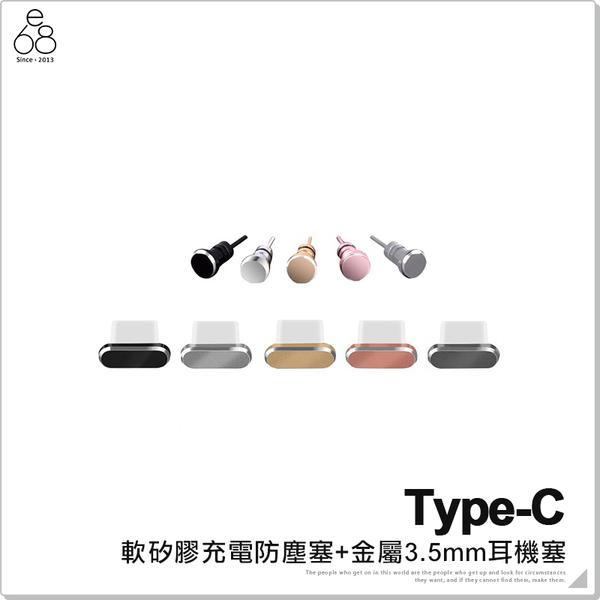 Type-C 軟矽膠充電塞 + 金屬耳機塞 電源塞 配件 Note9 紅米Note7 A70 耐用充電防塵塞