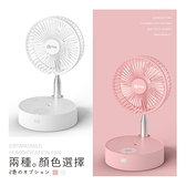 arlink 小雪/小櫻同學 摺疊加濕擺頭風扇 AF55/AF66 公司貨