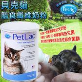 【zoo寵物商城 】美國貝克PetAg 貝克貓專用 膳食纖維奶粉300gA1110