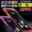 ToGetheR+【OTG011】OPPO R17 R15 A73 A75S R11S Plus R11 F1S R9S R9 Plus A39 A57 R7S R7 Plus 來電閃光手機殼(五色)