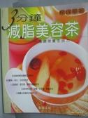 【書寶二手書T4/養生_QEK】3分鐘減脂美容茶_楊謹華