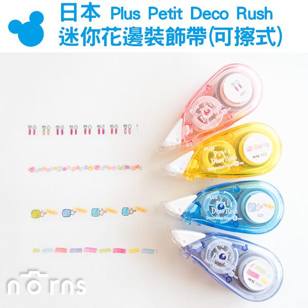 【日本PLUS Petit Deco Rush迷你花邊裝飾帶 可擦式】Norns 手帳本筆記本專用 手繪風 日貨可愛文具