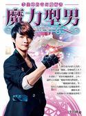 (二手書)魔力型男:李佳峰的魔幻蛻變術