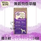 WISH BONE香草魔法[國王鮭無穀狗香草糧,24磅,紐西蘭製]