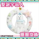 【五折出清】宇宙人 聖誕節 圈圈掛飾 兔兔 X'mas craftholic 日本正版 該該貝比日本精品