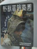 【書寶二手書T3/少年童書_ZFJ】野獸冒險樂園 電影拼圖書_莫里士桑塔克