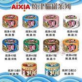 *WANG *【 一組12 罐】 國產愛喜雅AIXIA 《燒津貓罐系列單罐》70g