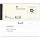 CHA SHIN 加新 2075 二聯西式收據