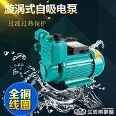家用清水水井自吸泵高壓旋渦增壓抽水機220V單相水塔離心泵水泵 220vNMS生活樂事館