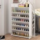 鞋架簡易家用多層鞋櫃經濟型組裝防塵鞋架子宿舍鞋架大容量省空間lgo「時尚彩紅屋」