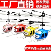 熱賣感應飛行器七彩燈小黃人飛機懸浮耐摔直升機兒童玩具模型 漾美眉韓衣